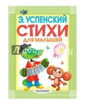 Картинка к книге Николаевич Эдуард Успенский - Стихи для малышей