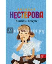 Картинка к книге Владимировна Наталья Нестерова - Выйти замуж