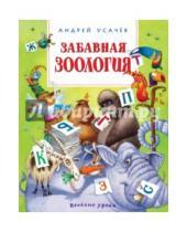 Картинка к книге Алексеевич Андрей Усачев - Забавная зоология