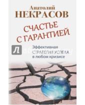 Картинка к книге Александрович Анатолий Некрасов - Счастье с гарантией. Эффективная стратегия успеха