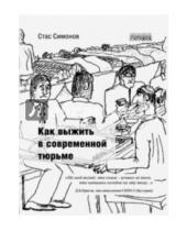 Картинка к книге Юрьевич Станислав Симонов - Как выжить в современной тюрьме. Часть 1