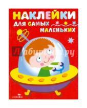 Картинка к книге Л. Маврина - Наклейки для самых маленьких. Выпуск 4. Космический корабль