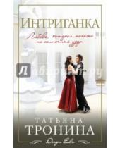 Картинка к книге Михайловна Татьяна Тронина - Интриганка