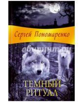 Картинка к книге Сергей Пономаренко - Темный ритуал