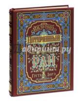 Картинка к книге Джон Мильтон - Потерянный Рай и Возвращенный Рай