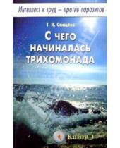 Картинка к книге Яковлевна Тамара Свищева - Интеллект и труд - против паразитов. Книга 1. С чего начиналась трихомонада