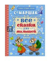 Картинка к книге Яковлевич Самуил Маршак - Все сказки для малышей