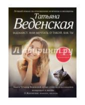 Картинка к книге Евгеньевна Татьяна Веденская - Идеалист, или Мечтать о такой, как ты