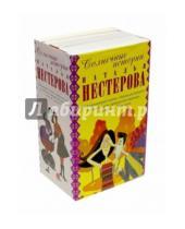 Картинка к книге Владимировна Наталья Нестерова - Солнечные истории от Натальи Нестеровой