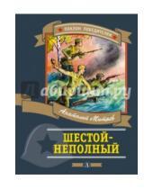 Картинка к книге Васильевич Анатолий Митяев - Шестой-неполный