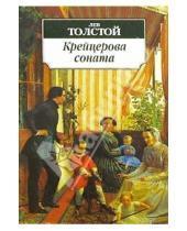 Картинка к книге Николаевич Лев Толстой - Крейцерова соната: Повести