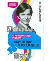 Картинка к книге Владимирович Андрей Курпатов - 12 нетривиальных решений. Обрети мир в своей душе