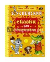 Картинка к книге Николаевич Эдуард Успенский - Сказки для маленьких