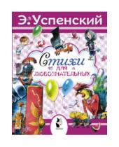 Картинка к книге Николаевич Эдуард Успенский - Стихи для любознательных