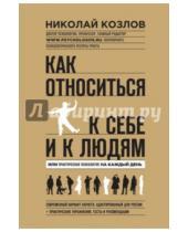 Картинка к книге Иванович Николай Козлов - Как относиться к себе и людям