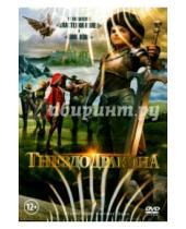 Картинка к книге Сонг Юфэн - Гнездо дракона. Восстание черного дракона (DVD)