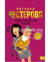 Картинка к книге Владимировна Наталья Нестерова - Обратный ход часов