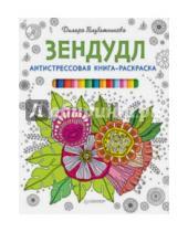 Картинка к книге Диляра Голубятникова - Антистрессовая книга-раскраска Зендудл