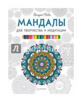 Картинка к книге Айлуна Деви - Мандалы для творчества и медитации