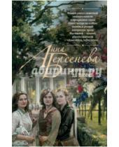 Картинка к книге Анна Берсенева - Женщины да Винчи