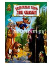 Картинка к книге Вильгельм Гауф - Две сказки