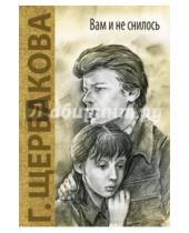 Картинка к книге Николаевна Галина Щербакова - Вам и не снилось