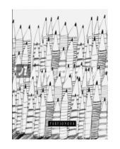 "Картинка к книге Блокноты от Parfionova - Блокнот для записей ""Лес карандашей"", А5+"