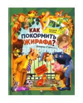 Картинка к книге Алексеевич Андрей Усачев - Как покормить жирафа? Истории в зоопарке