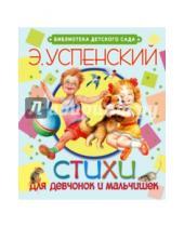 Картинка к книге Николаевич Эдуард Успенский - Стихи для девчонок и мальчишек