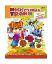 Картинка к книге Марина Султанова - Задания для малышей 3-4 лет