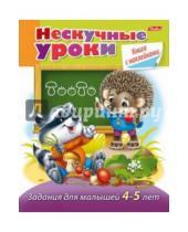 Картинка к книге Марина Султанова - Задания для малышей 4-5 лет