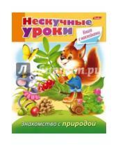 Картинка к книге Марина Султанова - Знакомство с природой. Нескучные уроки