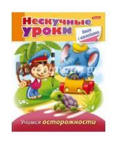 Картинка к книге Марина Султанова - Учимся осторожности. Нескучные уроки