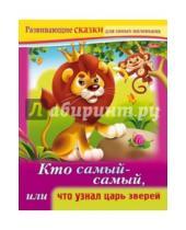 Картинка к книге Марина Султанова - Кто самый-самый, или Что узнал царь зверей