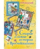 Картинка к книге Николаевич Эдуард Успенский - Старые и новые истории о Простоквашино