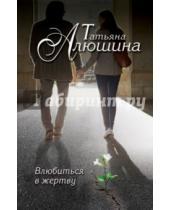 Картинка к книге Александровна Татьяна Алюшина - Влюбиться в жертву