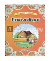 Картинка к книге Творчество в детском саду - Гуси-лебеди