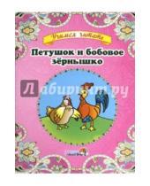Картинка к книге Учимся читать - Петушок и бобовое зёрнышко