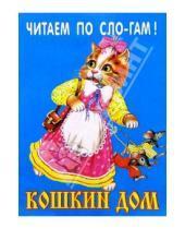 Картинка к книге Читаем по слогам - Кошкин дом