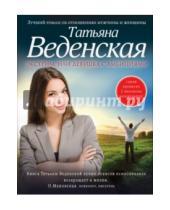 Картинка к книге Евгеньевна Татьяна Веденская - Экстрим, или Девушка с амбициями