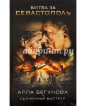 Картинка к книге Игоревна Алла Бегунова - Битва за Севастополь (Одиночный выстрел)