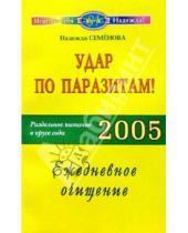 Картинка к книге Алексеевна Надежда Семенова - Удар по паразитам: Раздельное питание в круге года 2005: Ежедневное очищение