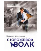 Картинка к книге Кирилл Максимов - Сторожевой волк