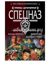Картинка к книге Александр Афанасьев - Диверсия высочайшего уровня