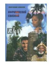 Картинка к книге Демьянович Анатолий Луцков - Африканский связной