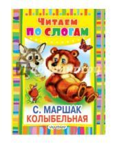 Картинка к книге Яковлевич Самуил Маршак - Колыбельная