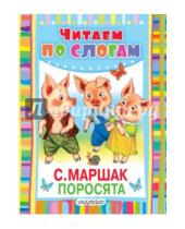Картинка к книге Яковлевич Самуил Маршак - Поросята