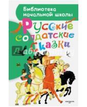 Картинка к книге Библиотека начальной школы - Русские солдатские сказки