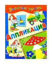 Картинка к книге Стрекоза - Аппликация: Наглядно-методическое пособие для детей и родителей