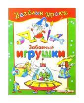 Картинка к книге Стрекоза - Забавные игрушки: Наглядно-методическое пособие для детей и родителей